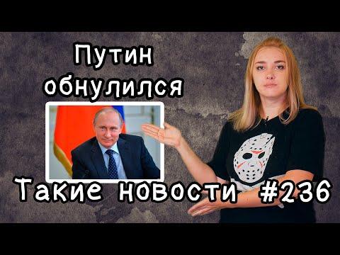Путин обнулился. Такие новости №236