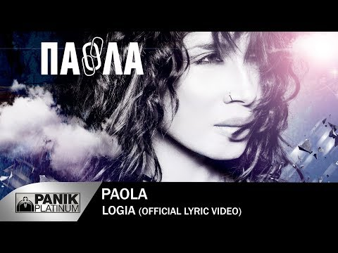 Πάολα - Λόγια | Paola - Logia - Official Lyric Video