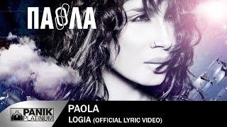 Πάολα - Λόγια | Paola - Logia - Official Lyric Video