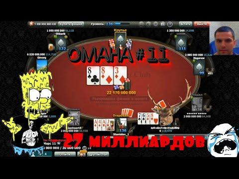 World Poker Club | Omaha#11 | - 27 миллиардов