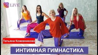 Интимная гимнастика по методике Татьяны Кожевниковой.