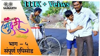 Sundari   सुंदरी   Ep 5  भाग 5   Marathi Webseries   Samarth Film Production