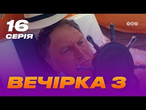 Вечеринка 3 сезон 16 серия