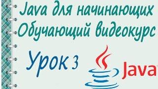 Общее описание среды программирования на языке Java. Программирование на Java. Урок 3