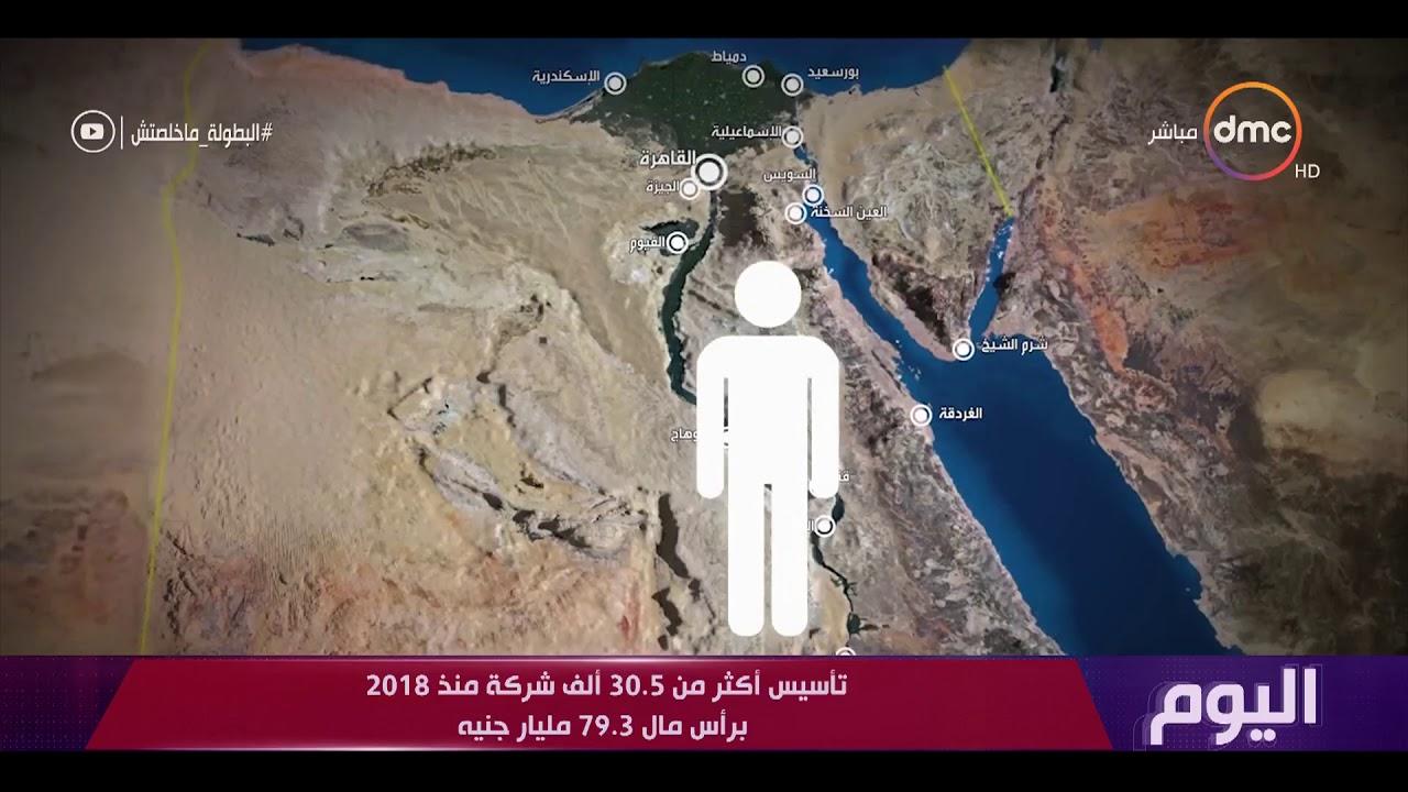 dmc:اليوم - وزارة الاستثمار تطلق النسخة الثانية من خريطة مصر الاستثمارية