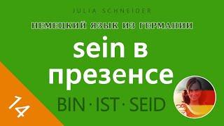 Урок №14: Глагол ‹sein› в презенсе | НЕМЕЦКИЙ ЯЗЫК ИЗ ГЕРМАНИИ