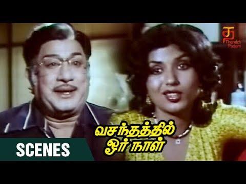 Vasanthathil Oru Naal Tamil Movie Scenes | Sivaji explaining to SriPriya | Sivaji | Thamizh Padam