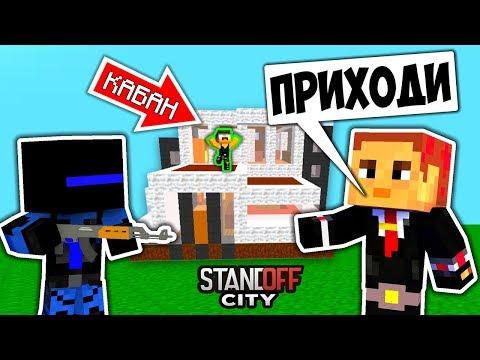 МЭР СТЕНДОФФ СИТИ ПРИГЛАСИЛ МЕНЯ НА ВЕЧЕРИНКУ, НО ТАМ БЫЛ КАБАН! #StandoffCity Minecraft ВИДЕО