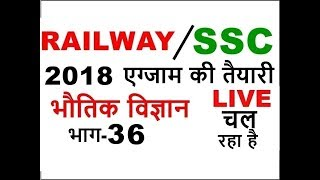 GENERAL SCIENCE QUIZ   Railway Alp & Technician  GROUP C   GROUP D   in HINDI
