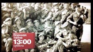 """""""Военная тайна с Игорем Прокопенко"""" в субботу на РЕН ТВ"""