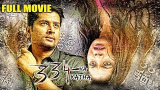 Telugu Super Hit Horror Full Movie | Best Horro Telugu Full Length Movie