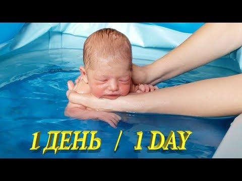 Первый день младенца. Первое плавание