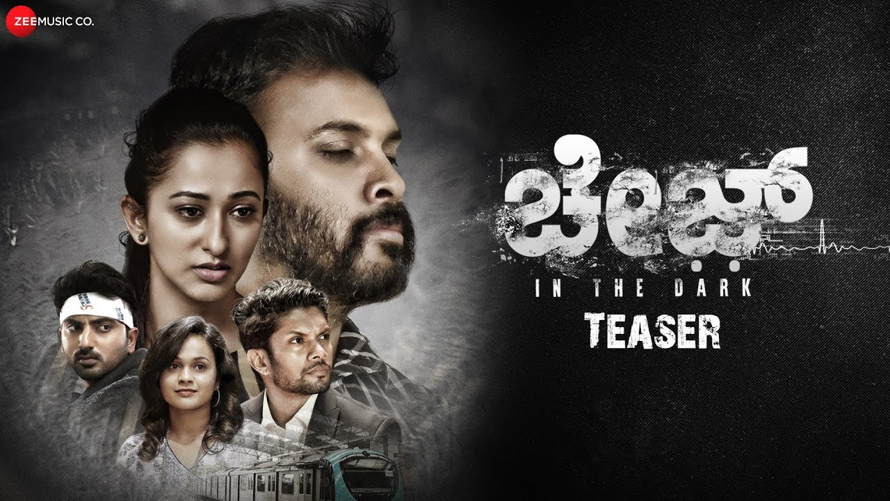 Chase - Movie Teaser | Radhika Narayan, Avinash S Divakar, Sheetal Shetty, ArjunYogi, Sushant Pujari #1