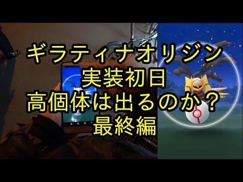【ポケモンGO】ギラティナオリジン初日、初日は高個体多い説は本当?最終編