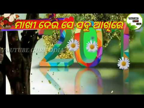 happy new year 2019 odia new year wishes odia advance new year status