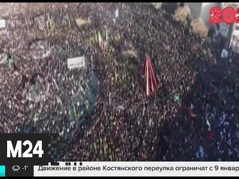 Жертвами давки на прощании с убитым Сулеймани стали 50 человек - Москва 24
