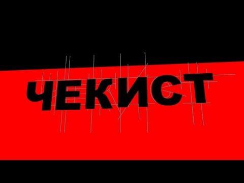Чекист (фильм ужасов на реальных событиях)