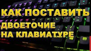 Как поставить двоеточие на клавиатуре.Сочетание клавиш