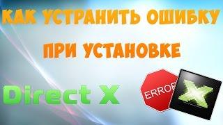 Как исправить ошибку с установкой DirectX (2 часть)
