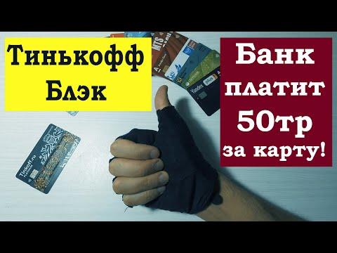 Карта Тинькофф Black / 50тыс от банка Тинькофф без вложений / плюсы банковской карты