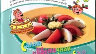 Салат Цветочная клумба.  Кулинарная школа.  Внимание, готовят дети!