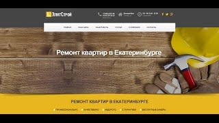 Недорогой ремонт двухкомнатной квартиры в Екатеринбурге ЭлитСтрой(, 2015-11-02T09:12:44.000Z)