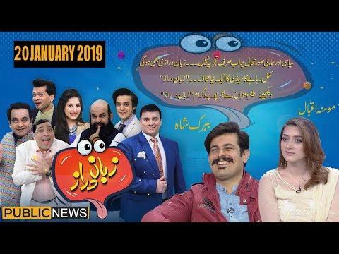 Momina Iqbal & Babrik Shah | Zaban Daraz 20 January 2019 | Episode 3