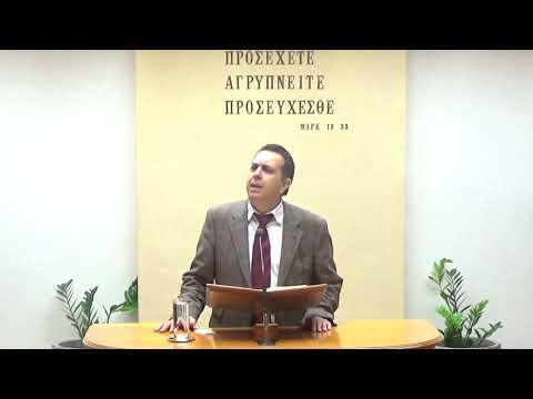 28.11.2018 - Πραξεις Κεφ 25 - Τασος Ορφανουδακης