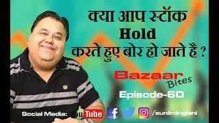क्या आप स्टॉक Hold करते हुए बोर हो जाते है ? | Stock Market Hindi Video |Episode-60| Sunil Minglani