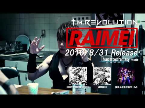 T.M.Revolution 『RAIMEI』(『Thunderbolt Fantasy 東離劍遊紀』主題歌)TVCM