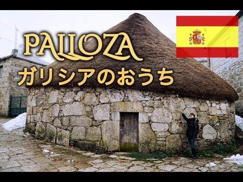 スペインで唯一見られる伝統のお家@ガリシア,スペイン Pallosa@Galicia,España