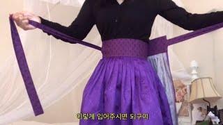생활한복 허리치마 입는 방법