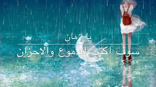اغنية(ايروكا)ببصوت الفنانة رشا رزق (لن اعود للوراء)