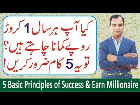 Earn Million Every Year  5 Successful Business Tips  in 2020 || Mustafa Safdar Baig