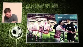 Картавый Футбол, Ник о Месуте Озиле