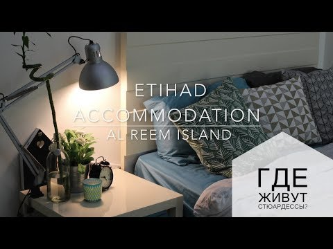 Etihad Accommodation. Cabin Crew apartment. Жилье стюардесс в ОАЭ.