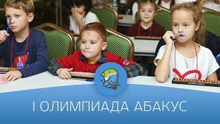 Олимпиада по ментальной арифметике в Абакус-центре(Об олимпиаде в Центре Ментальной арифметики