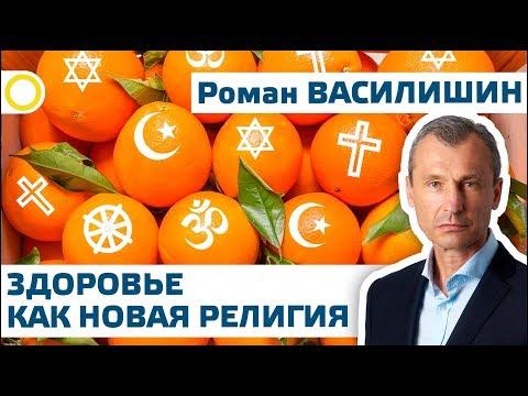 Р.ВАСИЛИШИН. ЗДОРОВЬЕ КАК НОВАЯ РЕЛИГИЯ. 24.02.2020