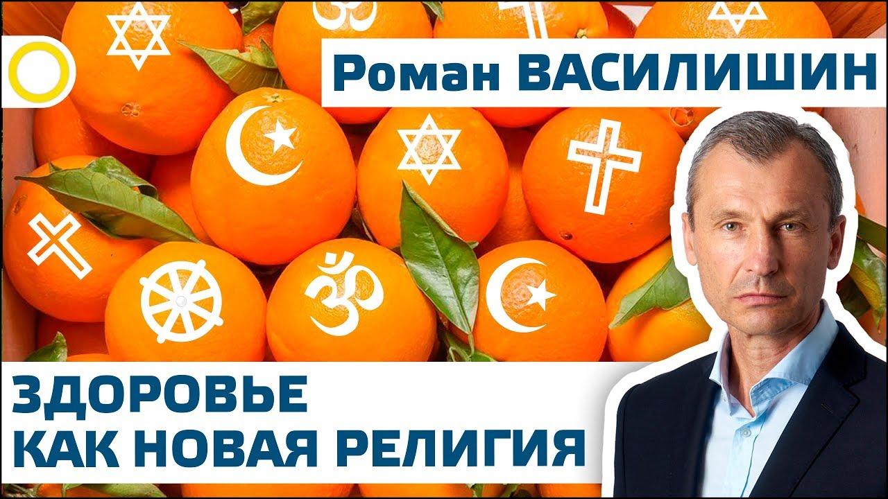Р.Василишин. Здоровье как новая религия