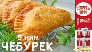 СЕКРЕТЫ НА КУХНЕ.чебуреки с мясом видео рецепты!
