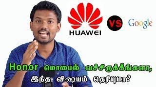 Honor மொபைல் வச்சிருக்கீங்களா, இந்த விஷயம் தெரியுமா? | Google Huawei ban | Tech Boss