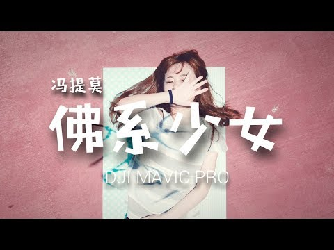 馮提莫 佛系少女 SKY Cover By【芷妮 Ginny】fromTaiwan 4K DJI MAVIC