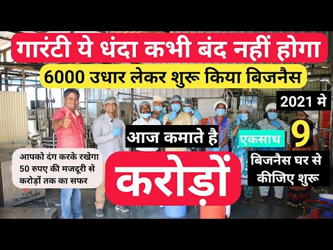 ₹ 6000 से करोड़ों का बिजनैस! Dairy product business success story! New business ideas 2021