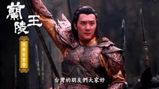 蘭陵王「馮紹峰」問候台灣觀眾