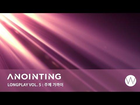[어노인팅 ALP] Anointing Long Play Vol.5:주께 가까이 (Official)