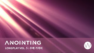 [어노인팅 ALP_05] Anointing Long Play Vol.5:주께 가까이 (Official)