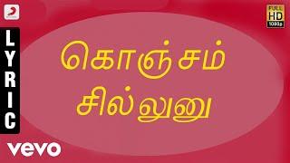 Sudhantiram Koncham Chillunu Tamil Lyric Arjun S A Rajkumar