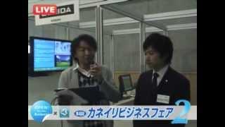 株式会社内田洋行さんからスマートインフィルを紹介していただきました