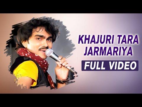 Khajuri Tara Jarmariya | Jignesh Kaviraj |...