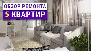 Видео обзор 25 - ти квартир ремонтируемых нами в феврале 2018 #3. Почти как в Школе ремонта)